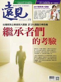遠見雜誌 12月號 / 2017年 第378期