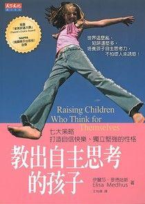 教出自主思考的孩子