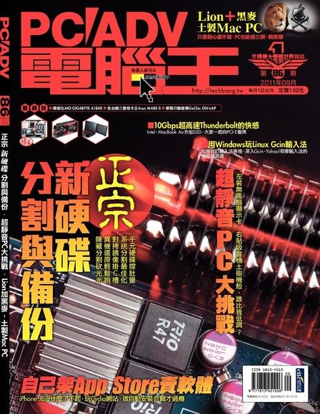 PC home Advance 電腦王 09月號/2011 第86期
