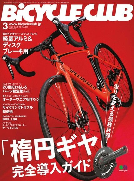 BiCYCLE CLUB 2017年3月號 No.383【日文版】
