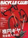 BiCYCLE CLUB 2017年3月號 No.383【日文版】