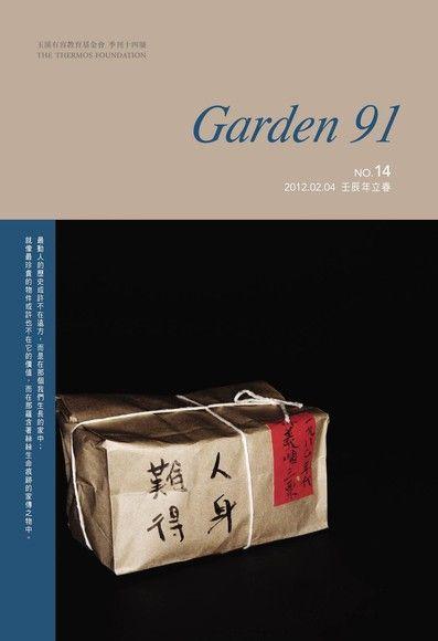 Garden 91 季刊第十四號