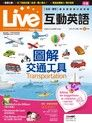 Live互動英語 08月號/2012年 第136期