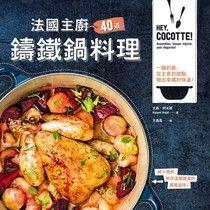 法國主廚40道鑄鐵鍋料理