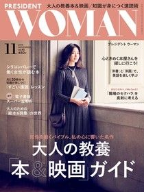 PRESIDENT WOMAN 2018年11月號 Vol.43【日文版】