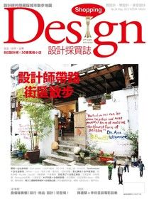 Shopping Design 05月號/2013 第54期