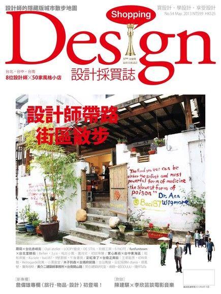 Shopping Design 05月號/2013 第54期