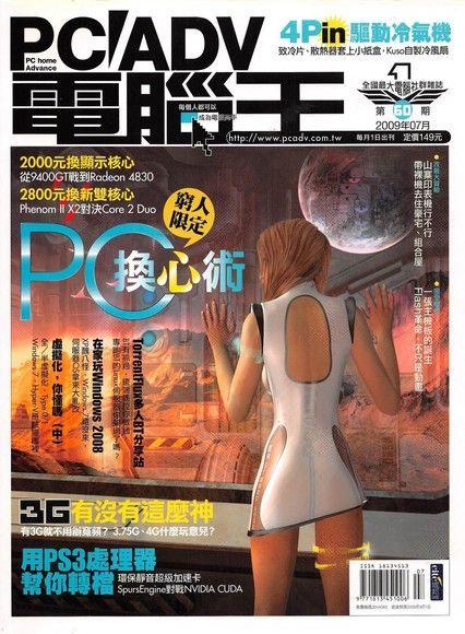PC home Advance 電腦王 07月號/2009 第60期