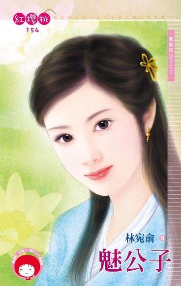 魅公子【魔魅四公子之三】(限)