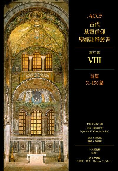 ACCS舊約篇詩篇51-150篇(數位典藏版)