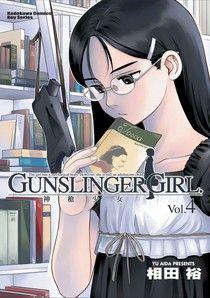 GUNSLINGER GIRL 神槍少女 (4)