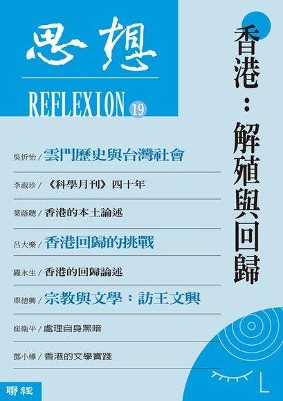 香港:解殖與回歸(思想19)