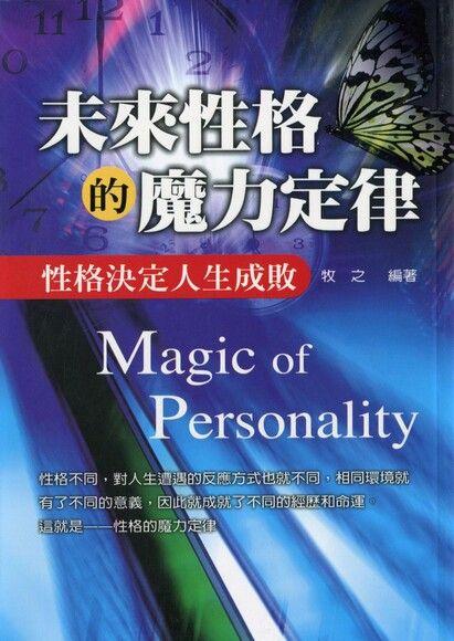 未來性格的魔力定律