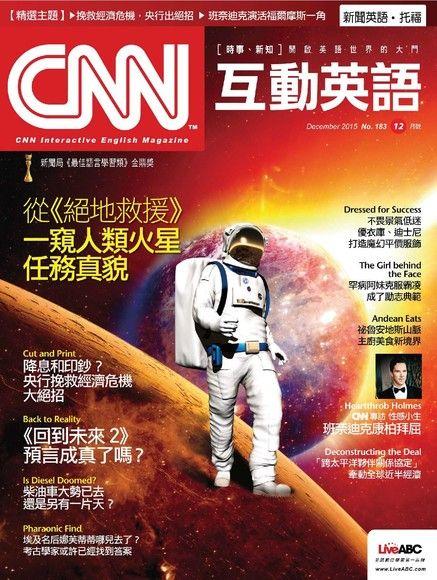 CNN互動英語 12月號/2015 第183期