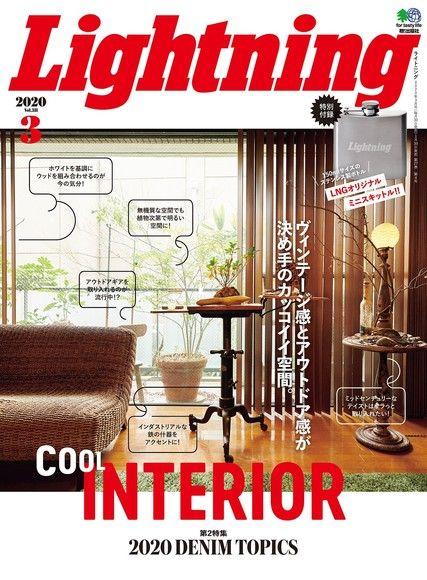 Lightning 2020年3月號 Vol.311 【日文版】