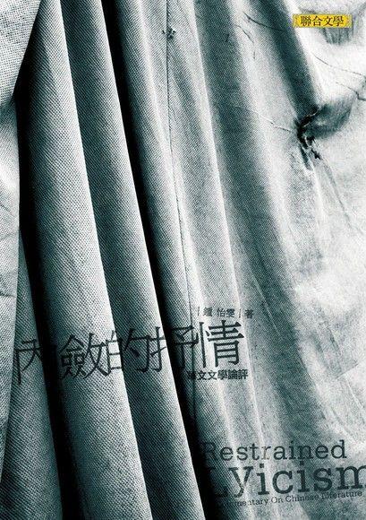 內斂的抒情──華文文學論評