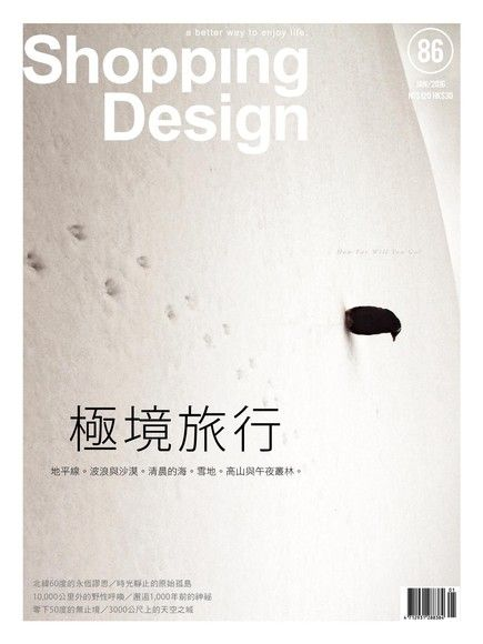 Shopping Design 01月號/2016 第86期