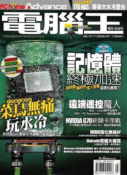 PC home Advance 電腦王 07月號/2005 第12期