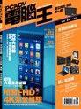 PC home Advance 電腦王 12月號/2013 第113期
