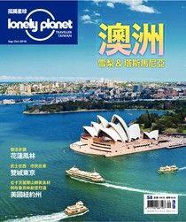 Lonely Planet 孤獨星球雙月刊 09+10月號/2016 第58期
