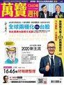 萬寶週刊 第1360期 2019/11/22