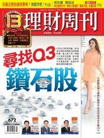 理財周刊 第672期 2013/07/11