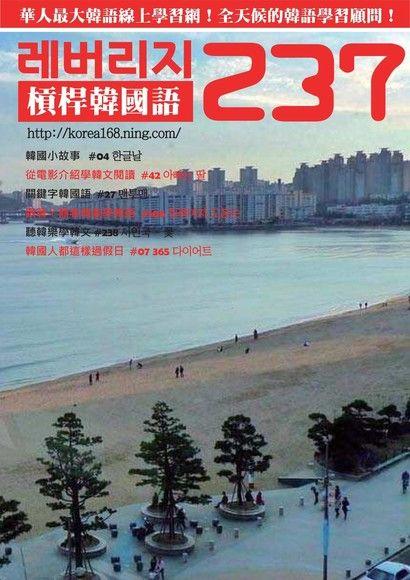 槓桿韓國語學習週刊第237期