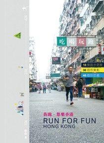 街跑,悠樂香港