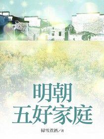 明朝五好家庭(卷二)