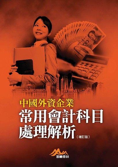 中國外資企業常用會計科目處理解析(增訂版)