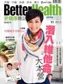 Better Health更健康 11月號/2013 27期