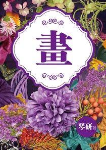 畫-情牽三世,寄魂畫中(限)
