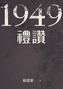 1949禮讚
