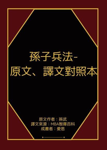 孫子兵法-原文、譯文對照本