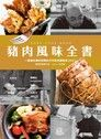 豬肉風味全書:一隻豬從頭吃到尾的不失敗烹調絕技200+