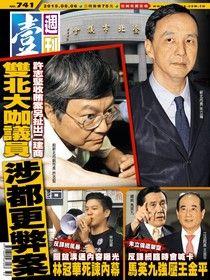 壹週刊 第741期 2015/08/06