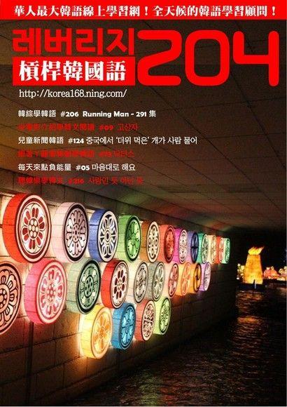 槓桿韓國語學習週刊第204期