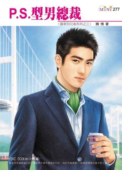 P.S.型男總裁-雷家四兄弟系列之三