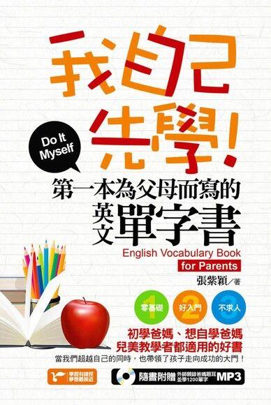 我自己先學!第一本為父母而寫的1200英文單字書