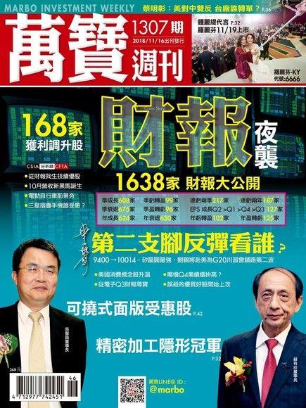 萬寶週刊 第1307期 2018/11/16
