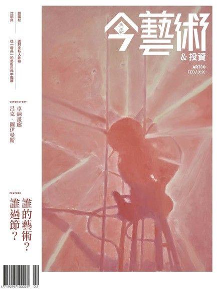 典藏今藝術&投資 02月號/2020 第329期