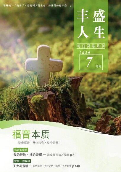 丰盛人生灵修月刊【简体版】2020年07月號