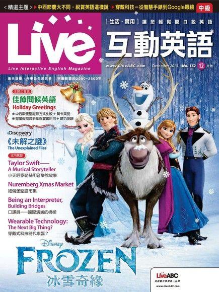 Live互動英語 12月號/2013 第152期
