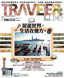 TRAVELER luxe旅人誌 07月號/2016 第134期