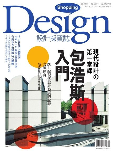 Shopping Design 01月號/2012 第38期