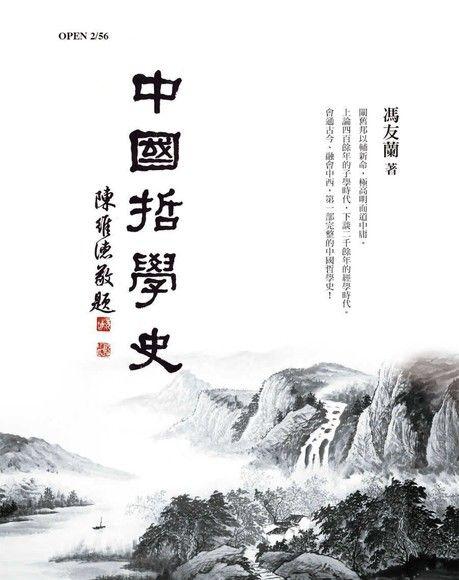 中國哲學史(紀念版)
