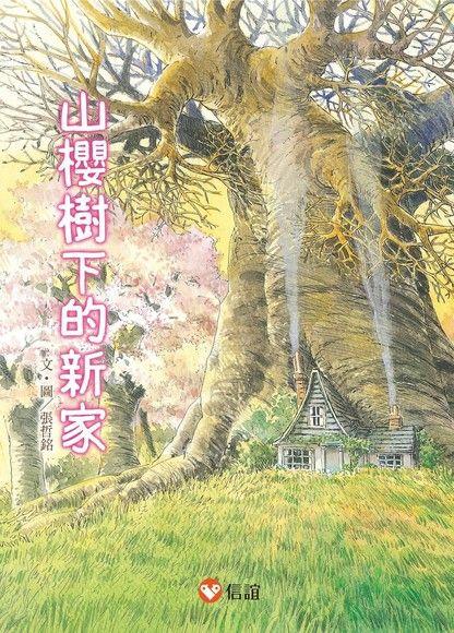 好好讀小學堂:早安森林1 山櫻樹下的新家