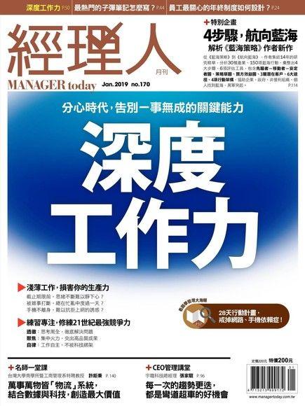 經理人月刊 01月號/2019 第170期