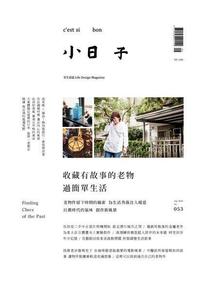 小日子享生活誌09月號/2016第53期