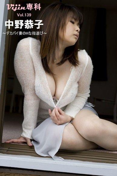 【Vijin 專科  No.139】中野恭子 ~巨乳人妻的H指戲~